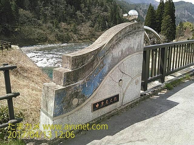 11-1中津屋大橋.jpg